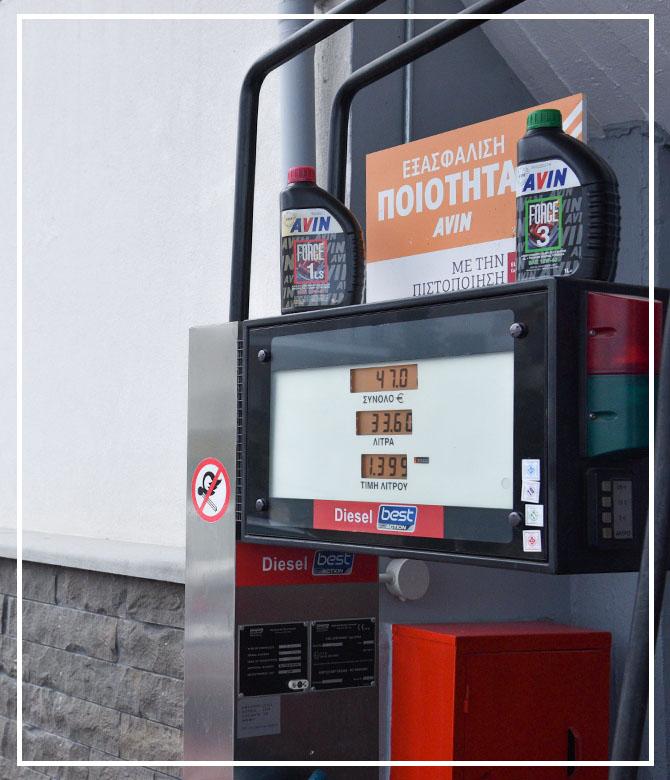 Πρατήριο υγρών καυσίμων TSAGOIL - Ιωάννινα Ήπειρος Με την εγγύηση της Motor Oil Hellas